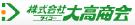 株式会社大高商会